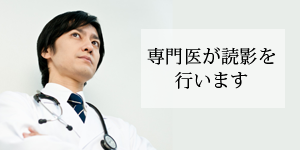 専門の医師による読影